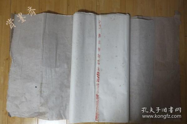 三星牌80年代老宣纸尺八单宣20张书画用 N535