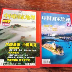 中国国家地理(两册合售)