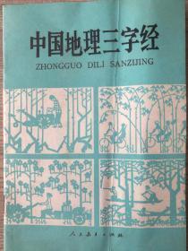 《地理、历史三字经,历史四字经》X3册