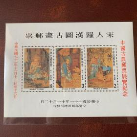 宝岛佳邮:古画系列 C191M 中国古典邮票展览纪念 宋人罗汉图古画邮票  加字小全张 发行数量:17.25万套【实物原图】