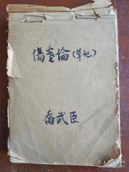 《伤寒论草记》,稿本。中医伤寒论草记稿本,上世纪五六十年代手写本,一套一册全。规格26.5X19X2.6cm