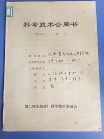 汽油喷射及点火电控开发、科学技术合同书(清华大学汽车工程系、)二汽饶如麟