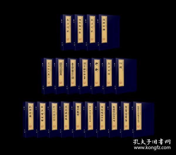 秦汉印统(手工宣纸线装 四色影印 一函八册):中国图书馆藏珍稀印谱丛刊·天津图书馆卷