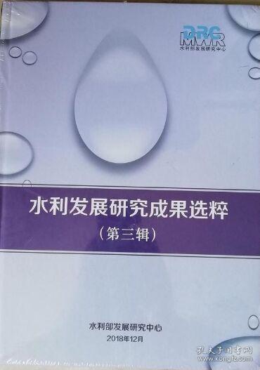 水利发展研究成果选粹(第三辑)未拆封