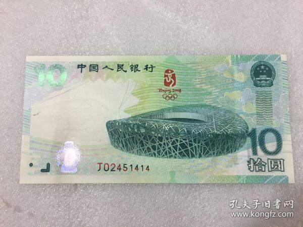 低售奥运绿钞一张