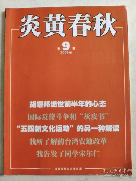 炎黄春秋 2009.9