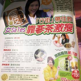 杨千嬅 16开彩页dfxd354