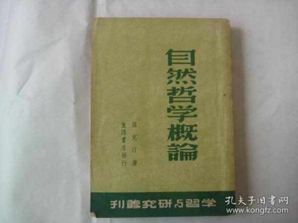 自然哲学概论(民国版 1948年)