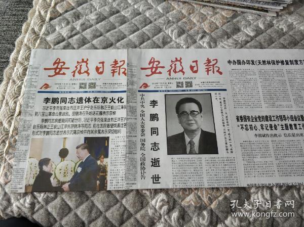 安徽日报 2019年7月24日30日总理逝世一对