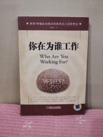 你在为谁工作
