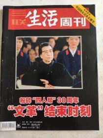 三联生活周刊 2006.10