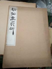 日本清雅堂原寸精印 《初拓高贞碑》大开本35*25厘米,下真迹一等。