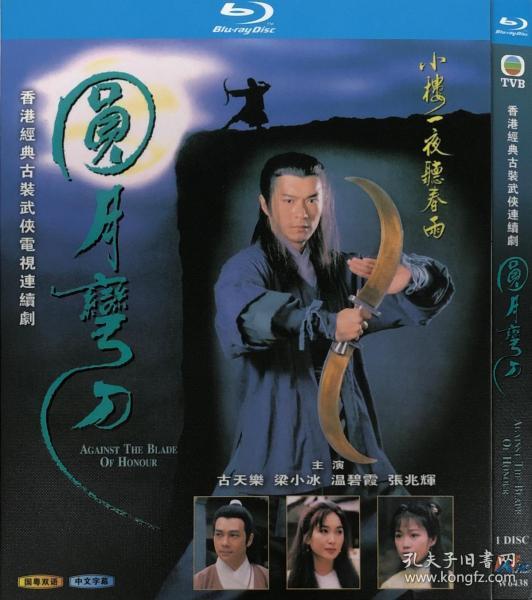 蓝光电视剧-圆月弯刀