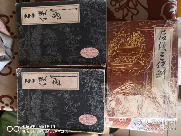 三侠剑(三本合售)