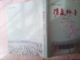 涌泉乡音 1993-2007  (福州晋安区乡土人文、历史地理等等)