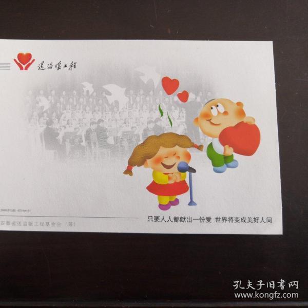 新千年 送温暖明信片