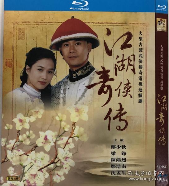 蓝光电视剧-江湖奇侠传