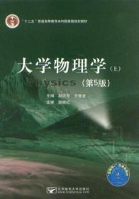 正版大学物理学 第5版 上册 赵近芳9787563546558