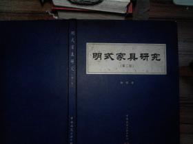 明式家具研究  第二版
