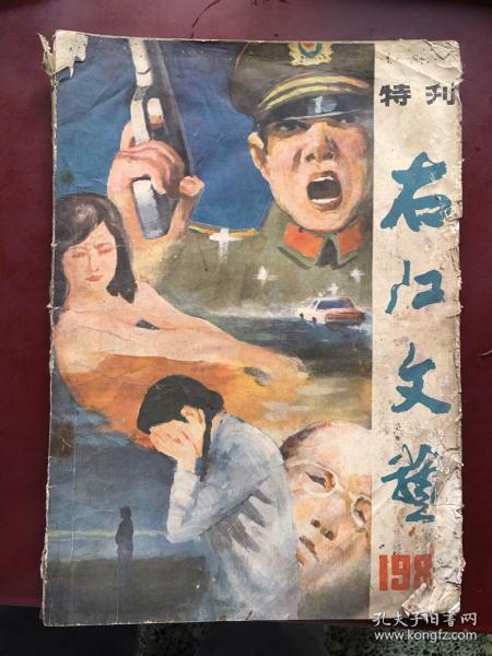 右江文艺 1987年特刊