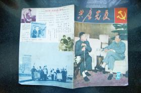 共产党员1981年12