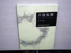 新发展理念研究丛书·开放发展