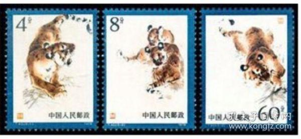 邮票  T40  东北虎 一套三枚全 全新
