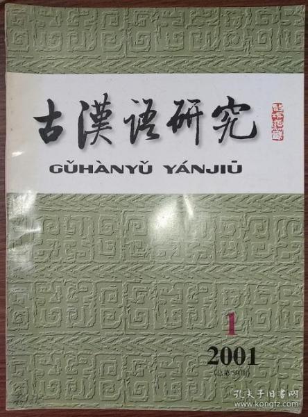 古汉语研究(2001.1总第50期)