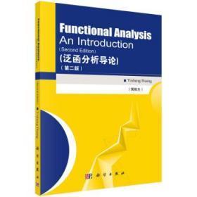 泛函分析导论-(第二版)