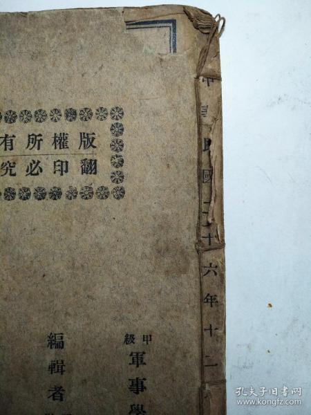 抗战文物 1937年12月成都发行 《甲级军事学教程》第三册封面封底 四川省初中以上学生寒假在校战时训练委员会编