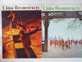 China Reconstructs  (中国建设英文版) 1973年2本合售