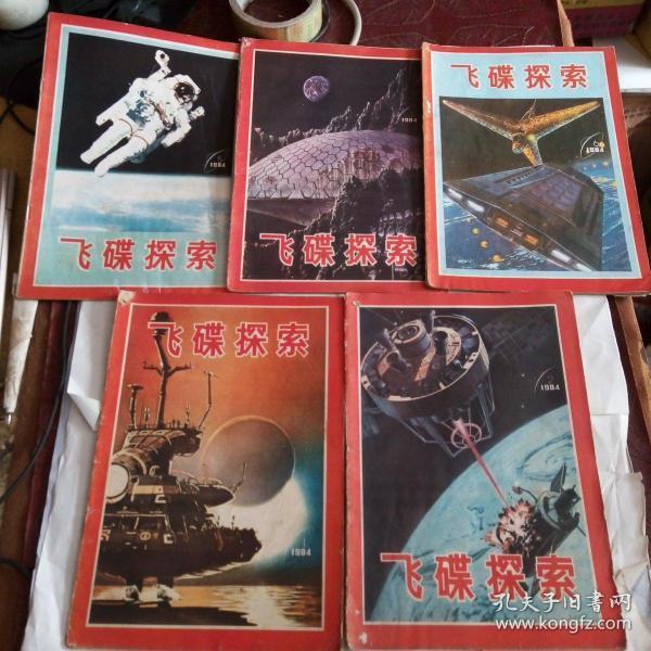 飞碟探索1984年第1.2.3.5.6期【5本合售】