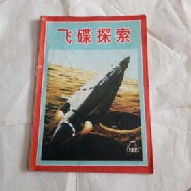 飞碟探索1985·年第1期