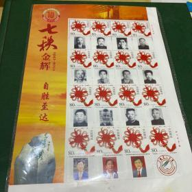 户县第一中学建校七十周年 纪念两版