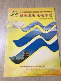 中华人民共和国第六届农民运动会倒计时100天纪念-2008-14海峡西岸建设(T)小版张