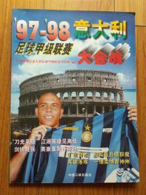 97~98意大利足球甲级联赛大会战