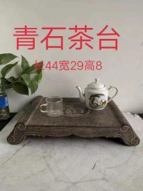 青石下卷茶台,纯手工雕刻精细独特古朴,全品包老无磕碰,尺寸品相如图