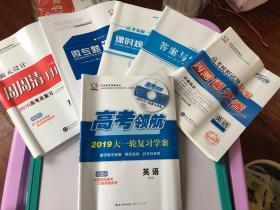 高考领航 2019大一轮复习学案 英语BSD【全套6册】有光盘