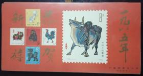 集邮总公司出品的集邮月历卡5本一起卖,85年2本,86年,91年,84年各一本