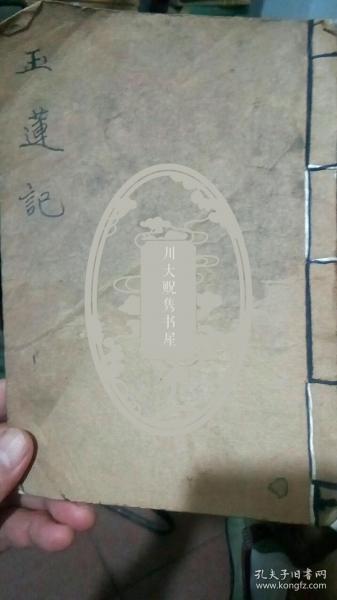 玉莲记(钢笔手稿)