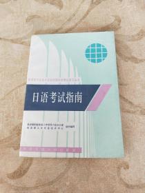 日语考试指南