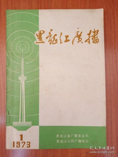 黑龙江广播1973第一期创刊号