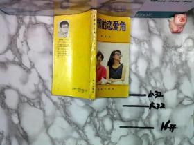 中國的戀愛角