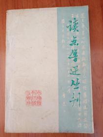 读点鲁迅丛刊第一辑1977