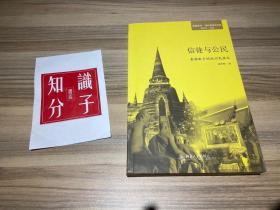 信徒与公民:泰国曲乡的政治民族志