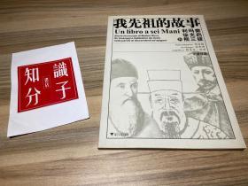我先祖的故事:利玛窦、徐光启和熊三拔