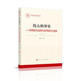 伟大的事实——世界现代化进程中的中国现代化发展(国家社科基金丛书—马克思主义)