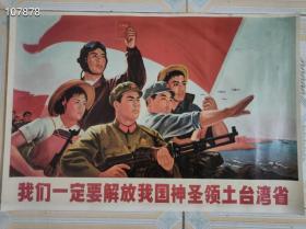 文革宣传画,我们一定要解放我国神圣领土台湾,尺寸76✘52