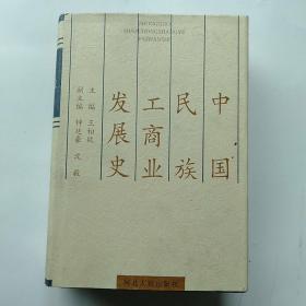 中国民族工商业发展史