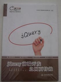 前端开发工程师系列:jQuery前端开发之网页特效【全新】